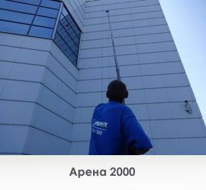 Моем фасад Арены - 2000