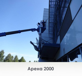 Арена - 2000