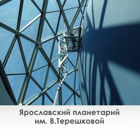 Ярославский планетарий им. В.Терешковой