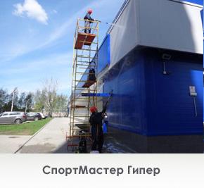 Моем СпортМастер Гипер в Ярославле